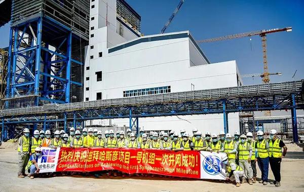 热烈祝贺山矿公司参与建设的迪拜哈斯彦清洁燃煤电站一期项目1号机组一次并网成功!
