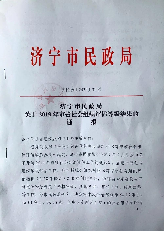 热烈祝贺济宁市机械行业协会荣获中国社会组织等级评估AAAAA级称号
