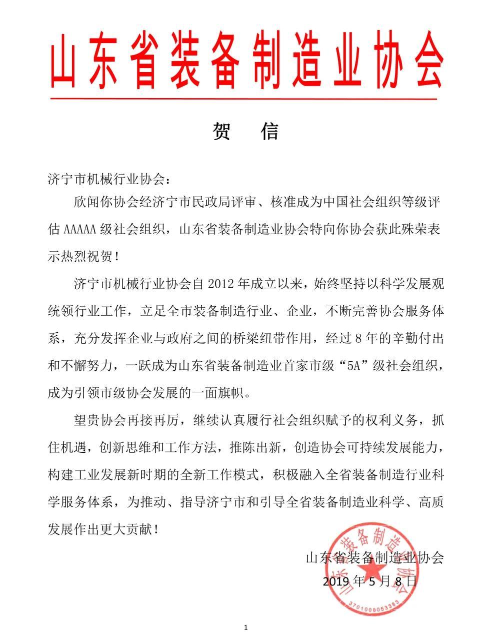 山东省装备制造业协会向我协会评为AAAAA级社会组织发来贺信