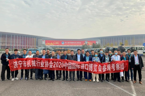 济宁市机械行业协会组团参观第三届中国国际进口博览会