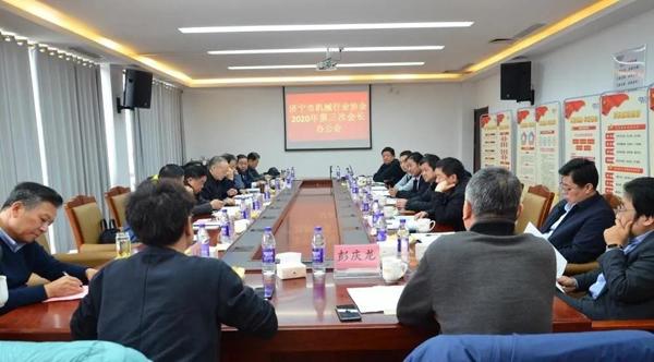 济宁市机械行业协会2020年第三次会长办公会议顺利召开——会议决定二届四次会员大会于2020年12月19日在济宁召开