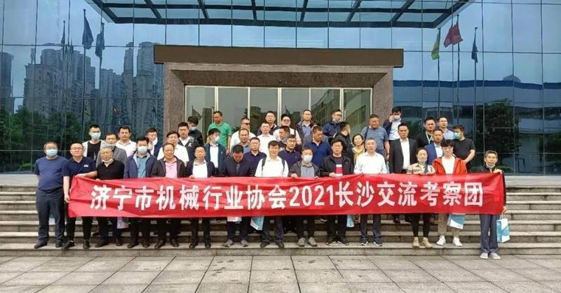 济宁市机械行业协会2021长沙考察交流活动圆满成功