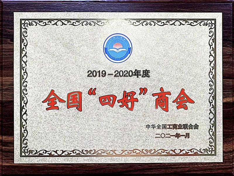"""热烈祝贺我协会被评为全国和全省""""四好""""商会并获得表彰"""