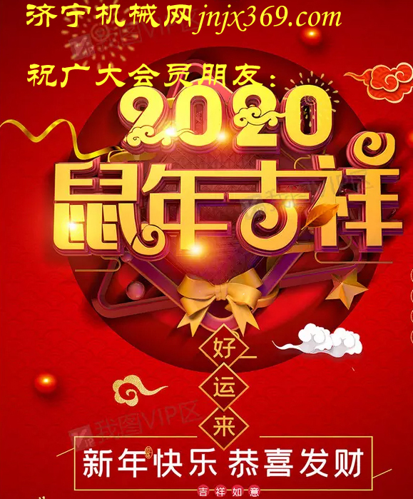 济宁机械网站图片.jpg
