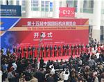 第十五届中国国际机床展览会在京隆重开幕